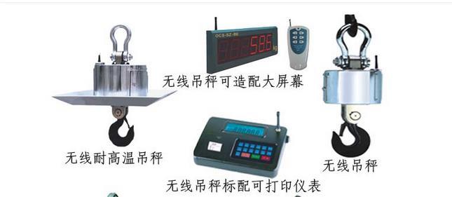 耐高温电子吊秤gt-50吨定制款.耐热型常温~85℃